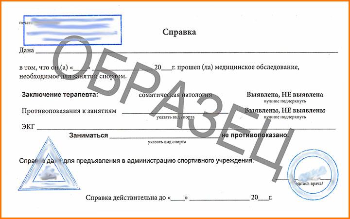 Зачем нужна медицинская справка Справка 095 Даниловский район